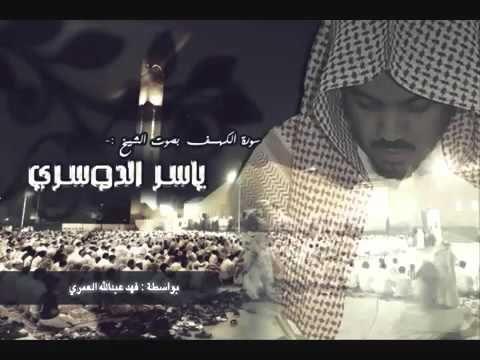 Yasser Al dosari Surat Al-Kahf سورة الكهف كاملة ياسر الدوسري