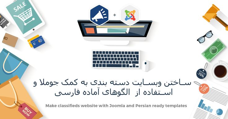 Make classifieds website with Joomla and Persian ready templates –> ساختن وبسایت دسته بندی به کمک جوملا و استفاده از  الگوهای آماده فارسی #Joomla #website #classifieds #persian https://www.joomla-monster.com/classified-website-builder-software