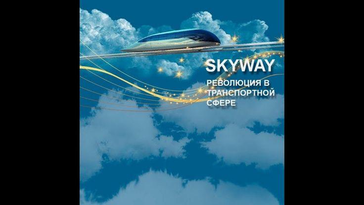 Sky Way Invest Group   Возможности, которые вас ждут