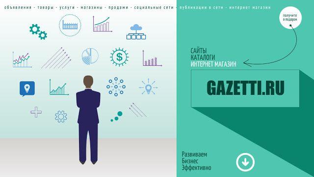 Сильные решения - для раскрутки сайтов и клиентов прибавления http://specific.gazetti.ru/2012/09/blog-post_21.html  В таком деле, как SEO раскрутка сайта, очень важно иметь свое портфолио, которое также часто просят предоставить, но что такое портфолио для Seo мастера, это его собственная позиция в поисковом рейтинге. Так, чтобы убедиться, что человек понимает в продвижении и действительно может вывести  Ваш интернет ресурс в первые позиции поиска в любой поисковой системы, это собственная…