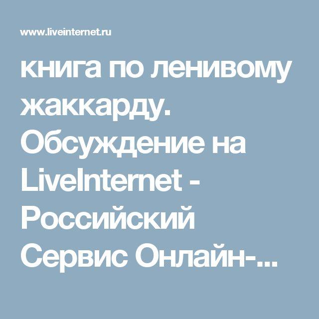 книга по ленивому жаккарду. Обсуждение на LiveInternet - Российский Сервис Онлайн-Дневников