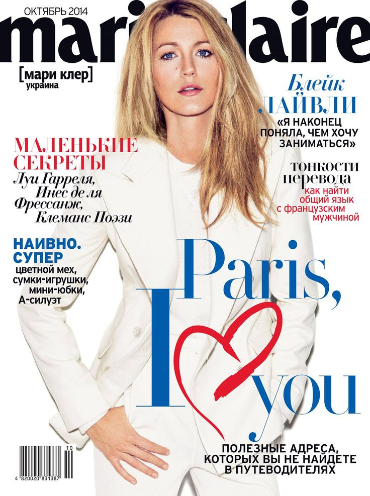 Blake Lively for Marie Claire Ukraine October 2014