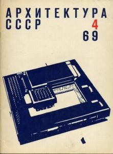 Архитектура СССР 1969 №04