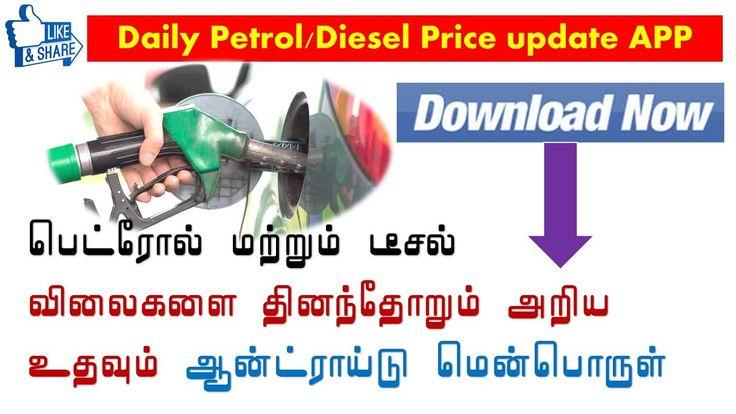 பெட்ரோல், டீசல் விலையை தெரிந்து கொள்வது எப்படி?How to Find Petrol and Di...