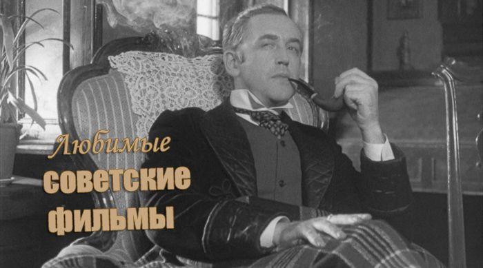 @дневники — Любимые советские фильмы