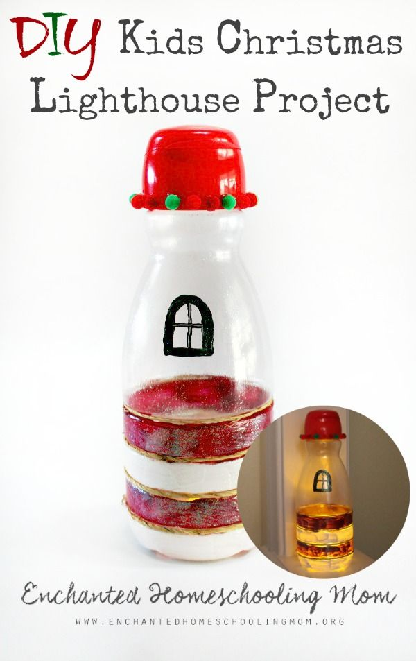 Make a fun DIY Kids Christmas Lighthouse Project as part of your learning about the July 2015 Featured Hallmark Keepsake Ornament Artist Tracy Larsen. #KeepsakeIt