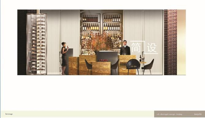 Tony Chi 季裕堂 北京BC精品酒店设计方案 公共区域