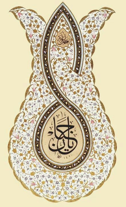 Absolutely Gorgeous Islamic Calligraphy