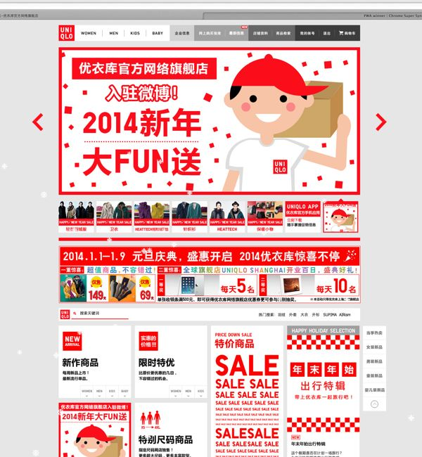 UNIQLO campaign- weibo tabsite on Behance