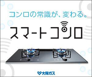 スマートコンロ 大阪ガス | バナーデザイン専門ギャラリーサイト | レトロバナー