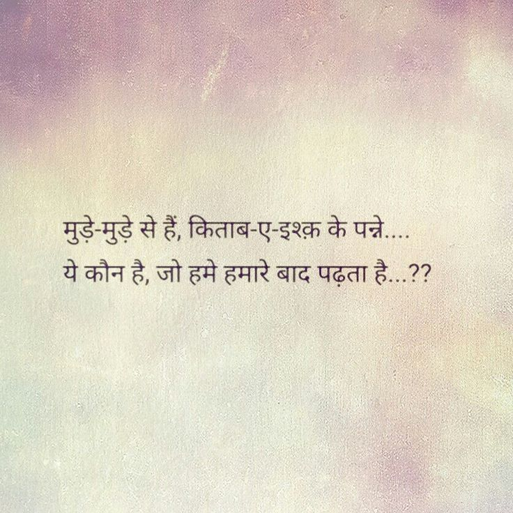 419 best Hindi Quotes images on Pinterest | A quotes ...
