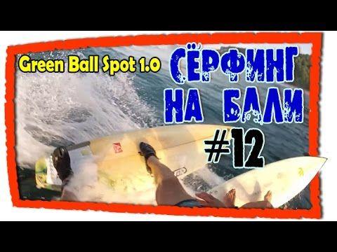 Сёрфинг на Бали #12 Спот Грин Бол 1.0  (Green Ball spot 1.0)