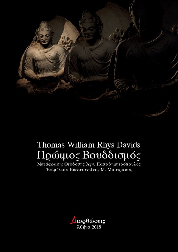 ΔΙΟΡΘΩΣΕΙΣ Εκδόσεις, Περιοδικό | T. W. Rhys Davids, «Πρώιμος Βουδδισμός»