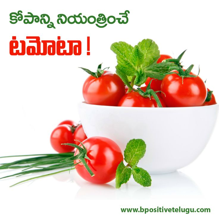 Did you know that eating #Tomato can help you control your #temper? www.bpositivetelugu.com