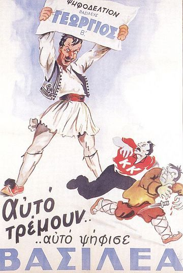 """Anticommunist poster during the referendum in favor of George ll. """"This is what they fear! Vote for the King!"""""""