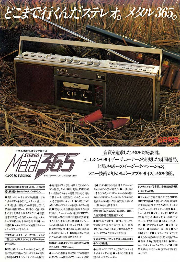 """Sony CFS-10 """"Metal365"""" (1980)"""