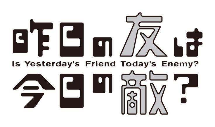 NHK月曜ドラマ「昨日の友は今日の敵?」タイトルロゴ(2004年)
