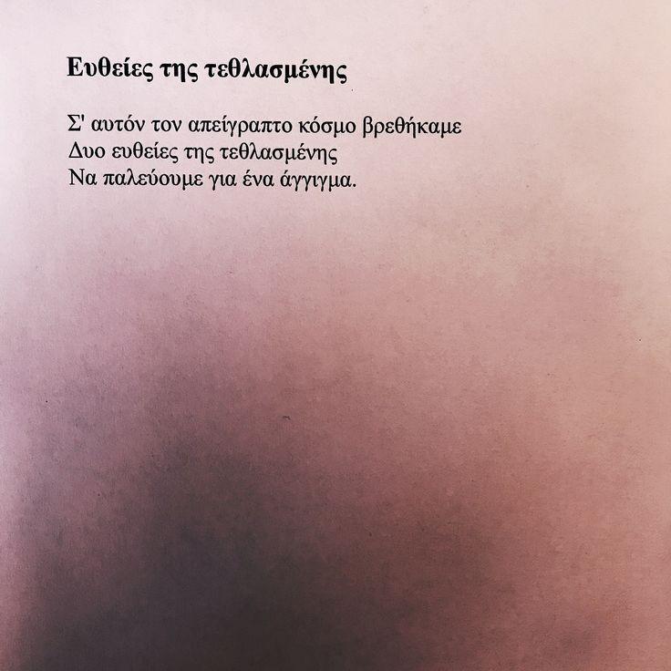 Σ. Σεραφειμίδη «Ευθείες της τεθλασμένης»