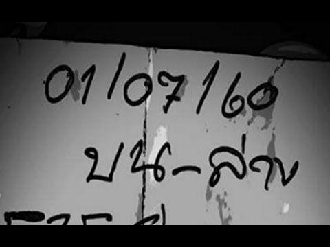 Thai lottery tips 1/07/60, Part 403 - http://LIFEWAYSVILLAGE.COM/lottery-lotto/thai-lottery-tips-10760-part-403/