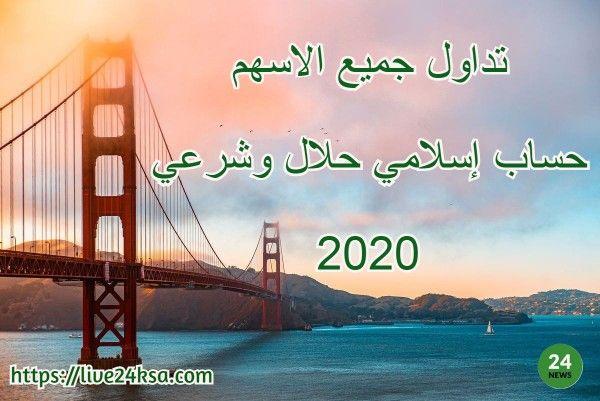 تداول جميع الاسهم حساب إسلامي حلال وشرعي 2020 Golden Gate Golden Gate Bridge Travel