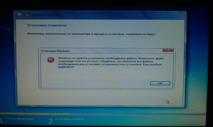 Как избавиться от ошибки 0x80070570 при установке Windows. Как я устранил проблему появления ошибки 0x80070570 при помощи Live CD.