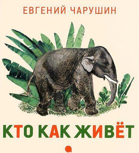 """Евгений Чарушин """"Кто как живет"""". Сборник рассказов о жизни животных и птиц"""