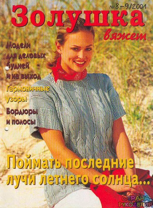 Золушка вяжет 2001-08-09. - Золушка Вяжет - Журналы по рукоделию - Страна…