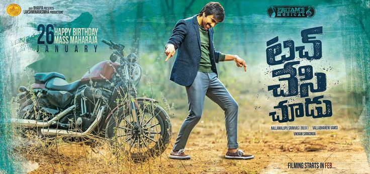first look: ravi teja's touch chesi chudu