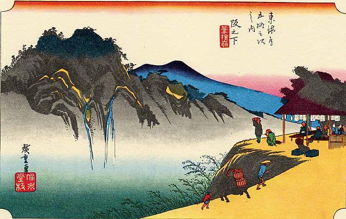 48. Sakanoshita