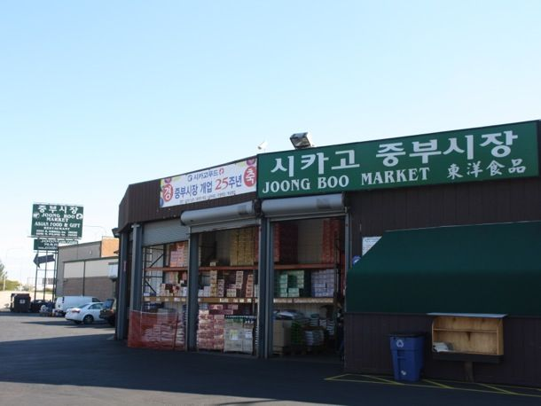 I have always wanted to go to the Joong Boo Market!
