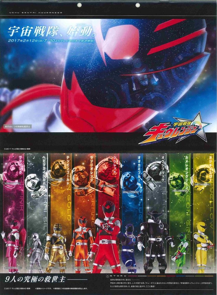 Here's a better images and interesting details of Uchu Sentai Kyuranger, the 41st entry of Super Sentai. The first thing we noticed is...