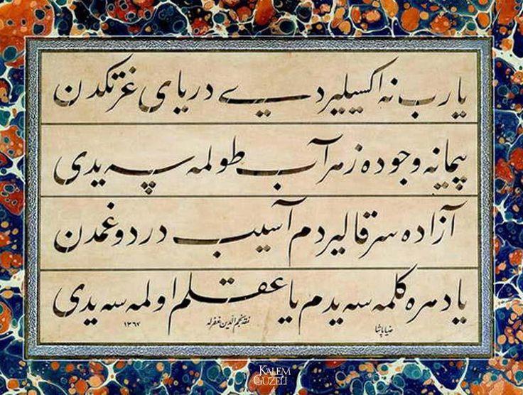 "Calligrafia Islamica di Kalem Güzeli ""Ya Rab..."""