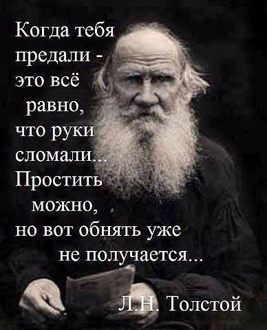 Когда тебя предали - это всё равно, что руки сломали.... Простить можно, но вот обнять уже не получается.... Лев Толстой