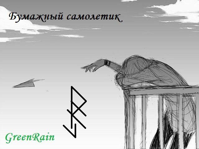 """Приворот - """"Бумажный самолетик"""""""
