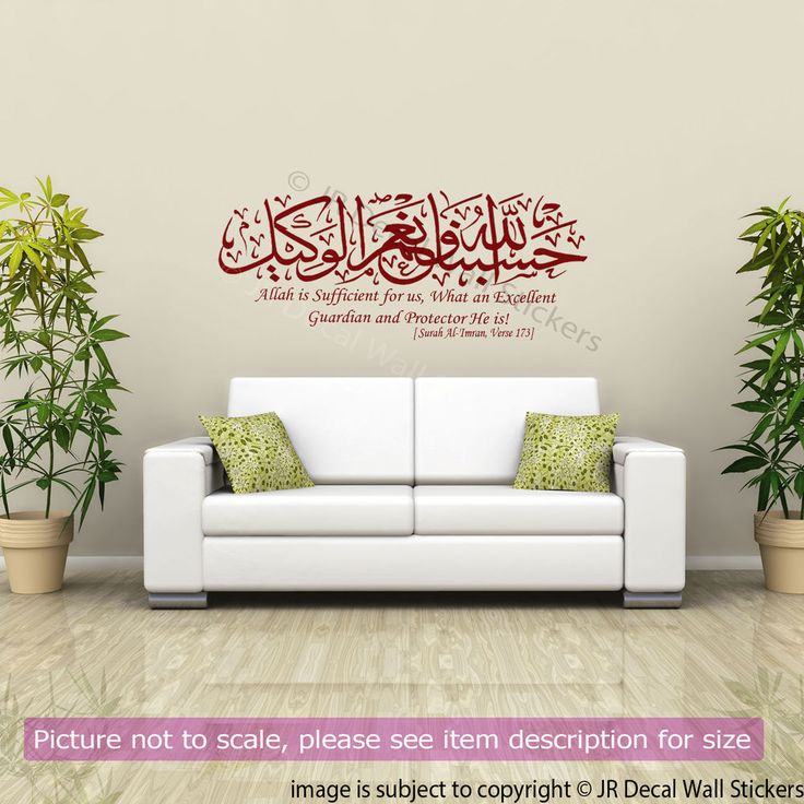 Best Islamic Wall Stickers Images On Pinterest Wall Stickers - Wall stickers decalswall decal wikipedia