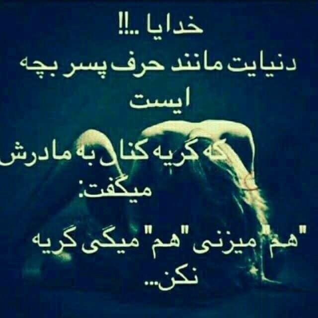 Pin By Karima007 On Farsi Quotes Persian Quotes Farsi Quotes Farsi Poem