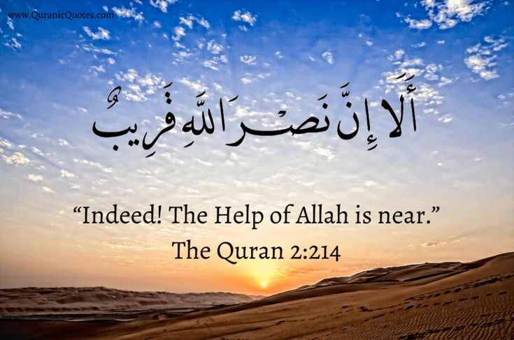 "#48 The Quran 2:214 (Surah al-Baqarah) ""Indeed! The Help of Allah is near."""