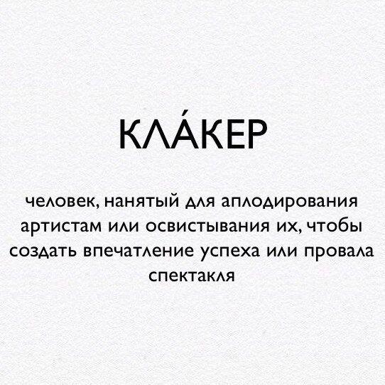 Клакер