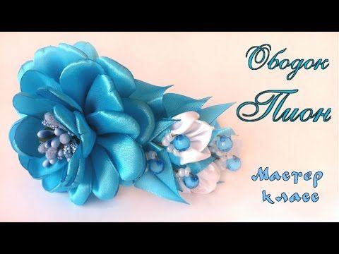 Ободок с розой, МК / DIY Rose Headband / Rose tutorial / Роза канзаши - YouTube