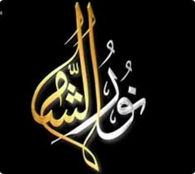 تردد قناة نور الشام Noor Al Sham اليوم 4 6 2020 Calligraphy Arabic Calligraphy Arabic