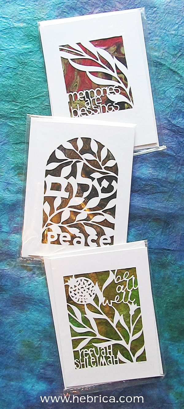 #Jewish greeting cards for every occasion, from #barmitzvah to condolence, in the #papercut style | http://www.hebrica.com/collections/jewish-greeting-cards