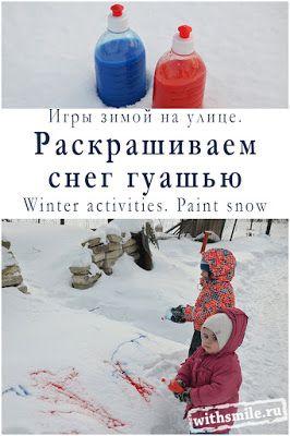 Игры на улице зимой. Раскрашиваем снег гуашью. Winter activities. Paint snow