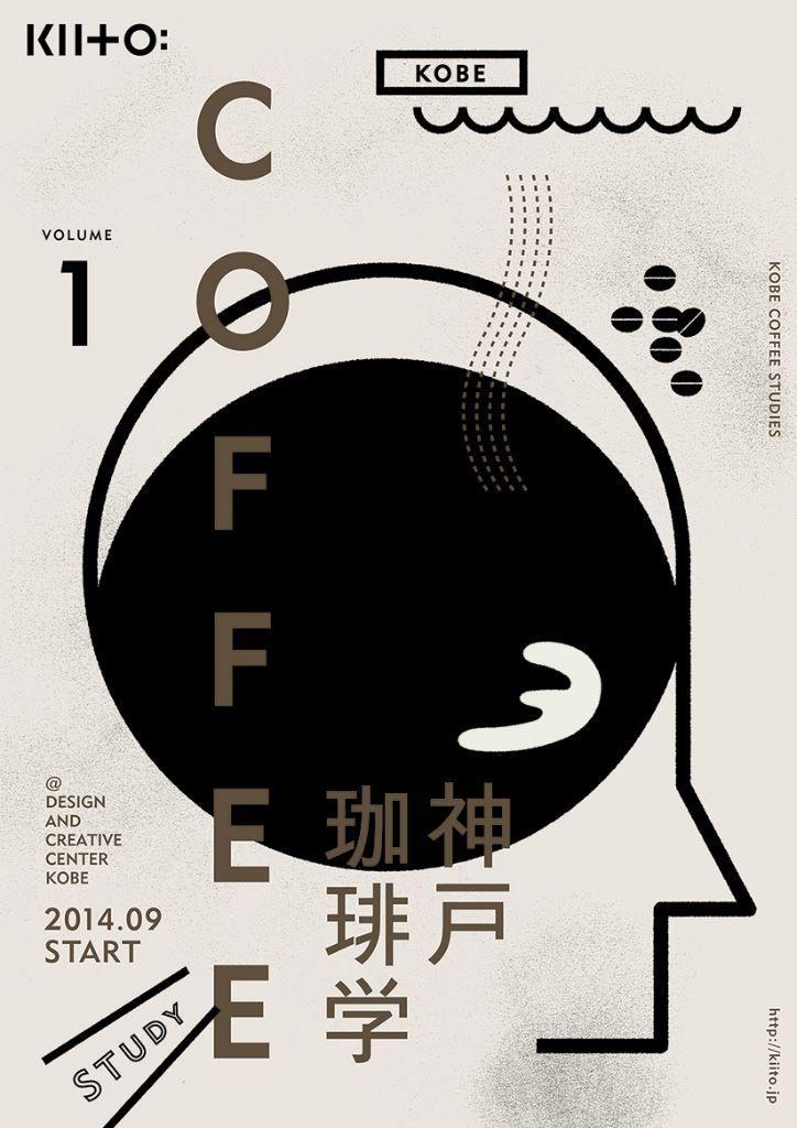 Japanese Poster: Kobe Coffee Studies. Kentaro Matsuoka (Triton Graphics). 2014