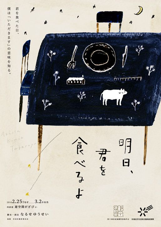 Japanese typographic poster design by Tby Kosuke Ajiro