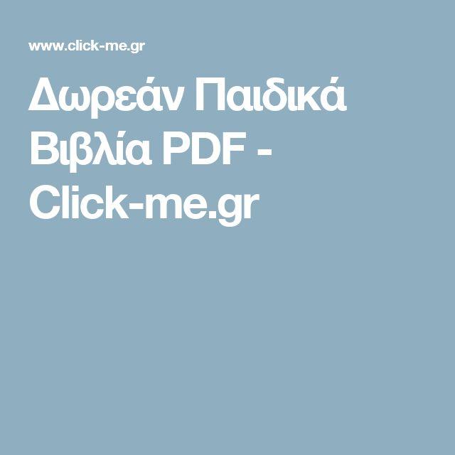 Δωρεάν Παιδικά Βιβλία PDF - Click-me.gr