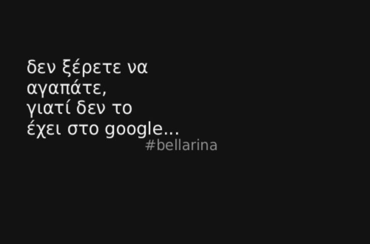 greek quotes bellarina