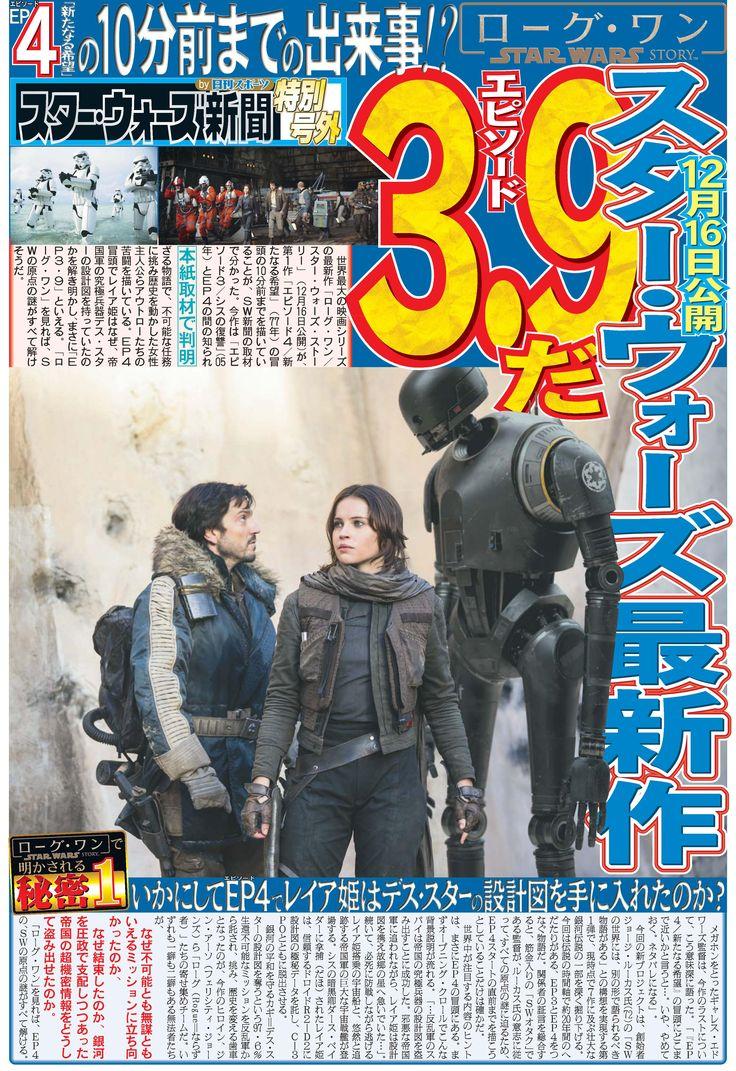 スター・ウォーズ最新作は、エピソード3・9だ!  世界最大の映画シリーズの最新作「ローグ・ワン/スター・ウォーズ・ストーリー」(12月16日公開)が、第1作「エピソード4/新たなる希望」(77年)の冒頭の10分前までを描いていることが、SW新聞の取材で分かった。今作は「エピソード3/シスの復讐」(05年)とEP4の間の知られざる物語で、不可能な任務に挑み歴史を動かした女性主人公らアウトローたちの苦闘を描いている。EP4冒頭でレイア姫はなぜ、帝国軍の究極兵器デス・スターの設計図を持っていたのかを解き明かし、まさに「EP3・9」といえる。「ローグ・ワン」を見れば、SWの原点の謎がすべて解けそうだ。 #スターウォーズ #STARWARS