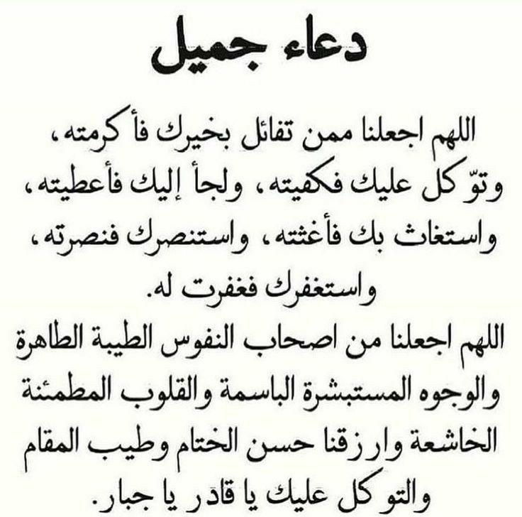Pin By Hoda Omran On ادعية Quran Quotes Love Islamic Quotes Islamic Phrases
