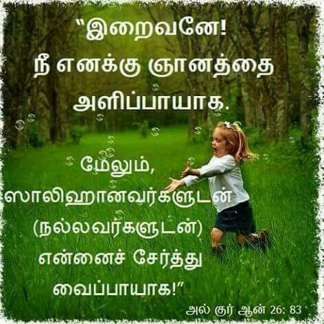 Tamil Muslim Quotes 142 Best Islamtamil Images On Pinterest