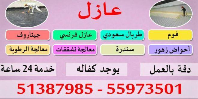 شركات العوازل في الكويت 51387985 عزل اسطح الكويت Bathroom Scale Bathroom Site